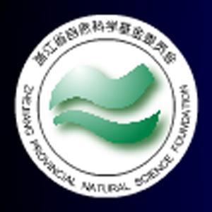 浙江省自然科学基金委员会