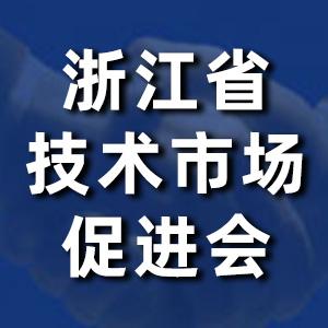 浙江省技术市场促进会