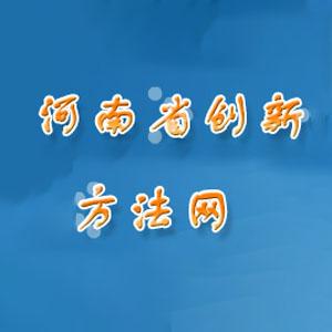 河南省创新方法网