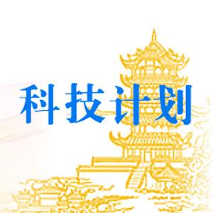 湖北省科技计划项目管理公共服务平台
