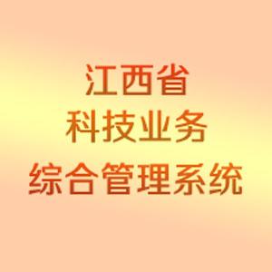 江西省科技业务综合管理系统