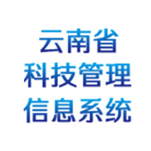 云南省科技管理信息系统