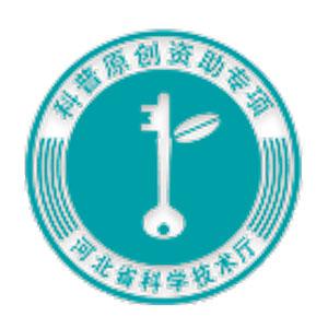 河北省科普资源原创与共享大数据公共服务平台