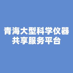 青海大型科学仪器共享服务平台