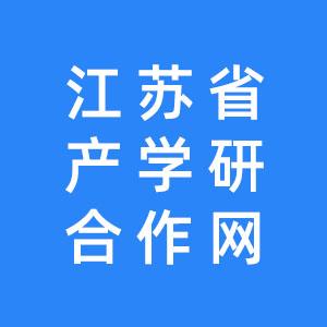 江苏省产学研合作网