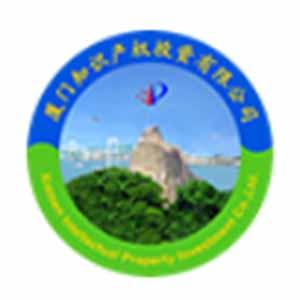 厦门市知识产权运营公共服务平台