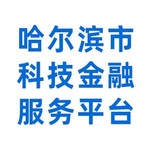 哈尔滨市科技金融服务平台