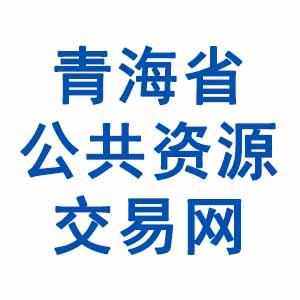 青海省公共资源交易网