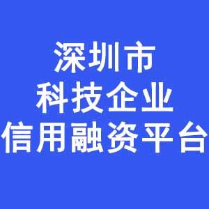 深圳市科技企业信用融资平台