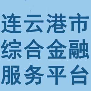 连云港市综合金融服务平台