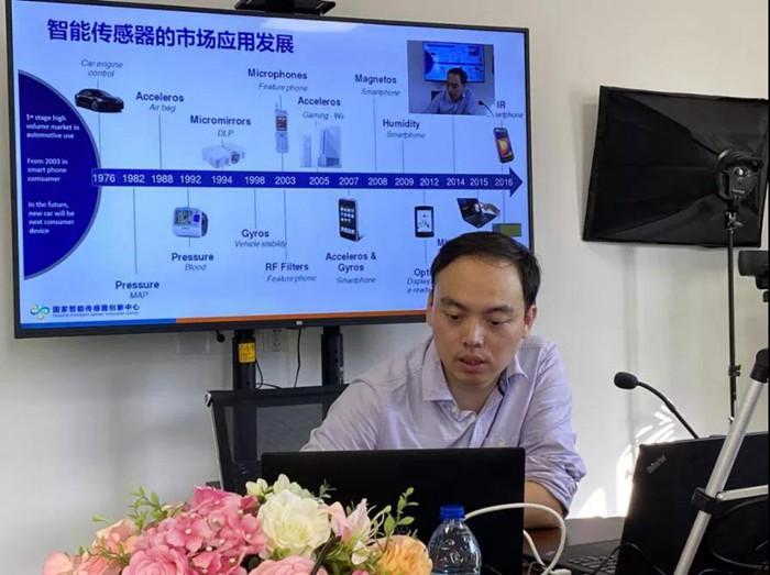 国家智能传感器创新中心线上开放日活动成功举行