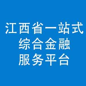 江西省一站式金融综合服务平台