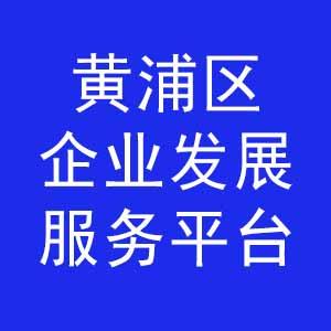 黄浦区企业发展服务平台