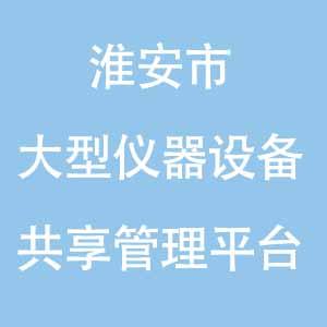 淮安市大型仪器设备共享管理平台
