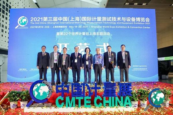2021第三届上海计量测试博览会盛大开幕,牵翼网亮相发言!