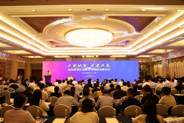 检验检测认证数字化转型发展论坛在沪圆满举办
